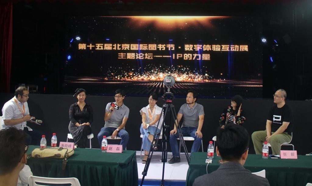 第十五届北京国际图书节圆满落幕 数字互动体验区人气爆棚异彩纷呈