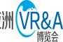 2017亚洲VR&AR博览会暨高峰论坛(北京)