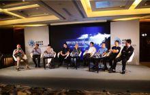 全球领先硬科技在中国崛起之路——暨光量资本2017CEO研讨会