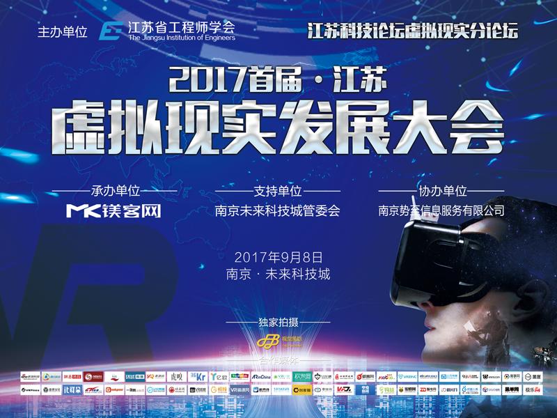 """2017首届江苏虚拟现实发展大会倒计时,一大波大咖带着干货即将""""来袭"""""""