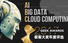 ABC当道,人工智能、大数据、云计算的英雄榜上都有谁?