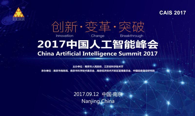 遇见AI,智见未来—2017中国人工智能峰会明在南京开幕