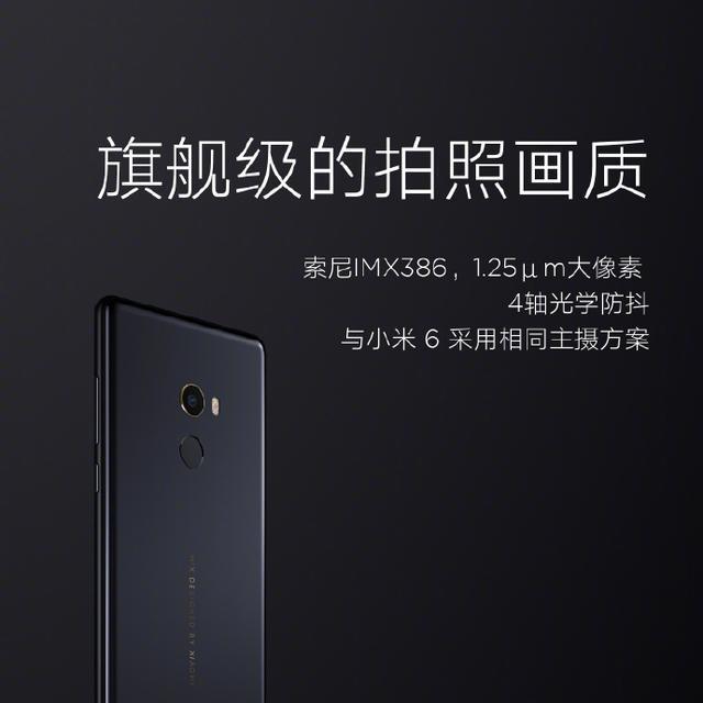 小米MIX2今日发布,6GB+64/128/256GB 3299元起售!