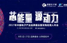 2017中国电子产业品牌盛会暨采购经理人年会