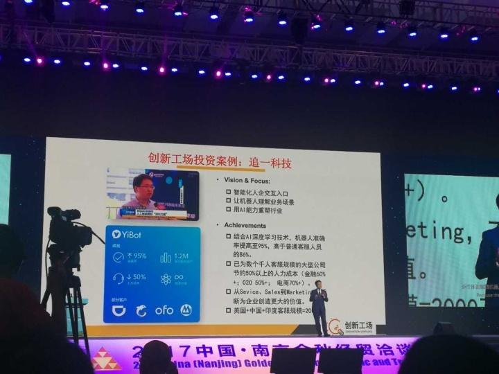 遇见AI,智见未来,2017中国人工智能峰会在南京开幕