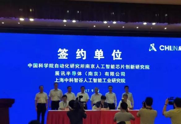 自动化所南京人工智能创新研究院正式成立,打造AI芯片研发高地