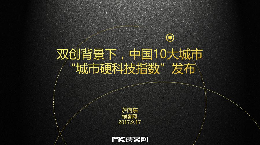 助力陕西省互联网大会,镁客网将发布硬科技城市发展指数报告