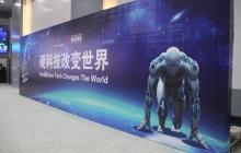 """10大城市硬科技指数发布,""""硬科技+在大西安""""高峰论坛圆满落幕"""