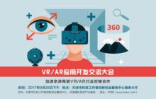 加速京津VR AR行业对接合作,VR AR应用开发交流大会即将在天津举办
