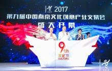 第九届南京文交会盛大开幕,玩出科技+文化的freestyle