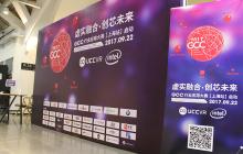 虚实融合,创芯未来——GCC行业技术分享沙龙上海站圆满举行
