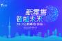 """""""新零售 智能未来""""——GIIS 2017亿欧峰会·华东"""