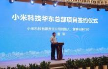 小米华东总部正式落户南京建邺,明年还要在南京开11家小米之家