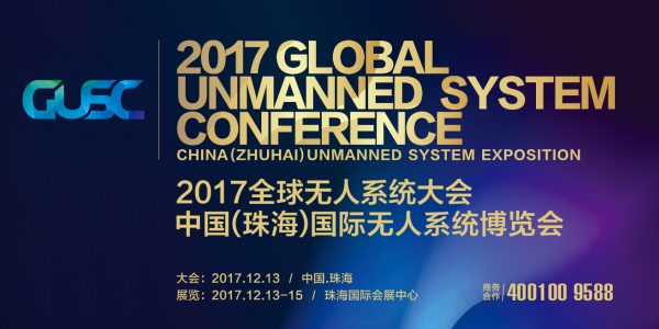 中国(珠海)国际无人系统博览会