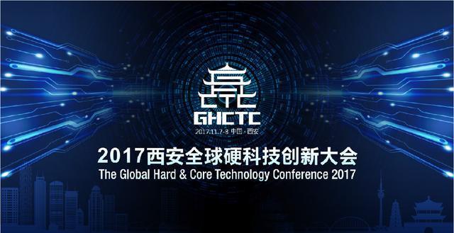 豪华院士团齐聚古城西安,助力全球硬科技大会首场分论坛