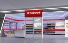 线上、线下、无人超市、便利店,场景创新带来无处不在的京东11.11