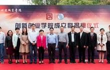 城建学院创新创业学院正式揭牌成立