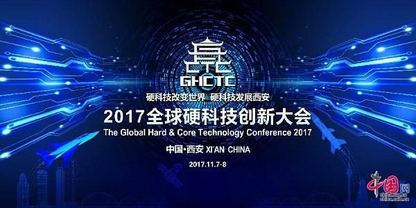 李学龙:硬科技创新大会是一次科技创新成果的巡礼