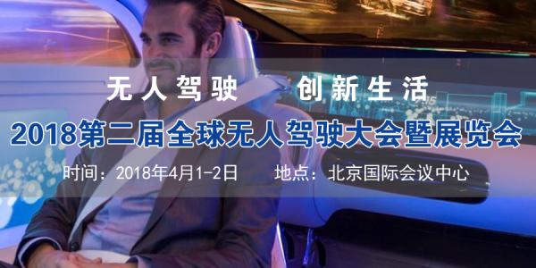 2018第二届全球无人驾驶大会暨展览会