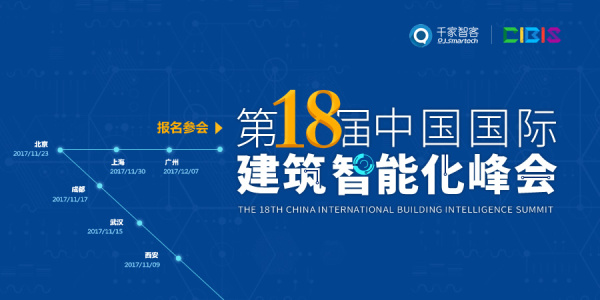 2017第十八届中国国际建筑智能化峰会