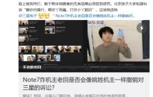 """Note7爆炸机主诉三星案近日开庭;Model 3预订者转卖预定号变""""黄牛"""""""