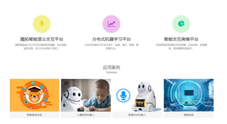 飔拓李成华:机器人智能问答上下文不连贯?它需要一个特定场景的特定培训
