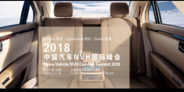 2018中国汽车NVH国际峰会