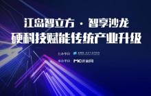 """为传统行业提供新思路,""""智享沙龙—硬科技赋能传统产业升级""""即将开启"""