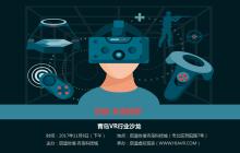 创启·未来视界 青岛VR行业沙龙即将开启