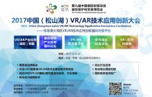 凸显文化+科技融合创新,第九届漫博会VR AR技术应用强势来袭