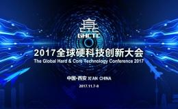 2017全球硬科技创新大会在西安召开,和院士、诺奖获得者、董明珠等大咖一起聊聊创新