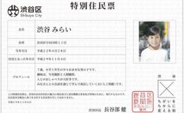 """就在刚刚,一个智能机器人被授予了日本的""""居住权"""""""