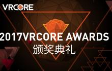 "2017 VRCORE Awards获奖名单公布,14项""最佳""内容奖震撼全场"