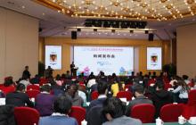 智领新时代 慧享新生活 —— CITE2018新闻发布会在北京召开