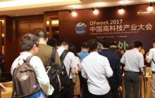 OFweek2017中国高科技产业大会成功举办,行业大咖齐聚一堂,解读高科技领域热点话题