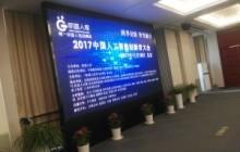 """""""跨界创新 智变融合"""",2017中国人工智能创新者大会盛大开幕!"""