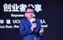 """UCloud华琨:""""AI+云""""在未来是常见模式,我们选择做好背后的基础服务平台"""