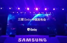 """三星Bixby中文(普通话)版发布,这是一款""""真正能说人话""""的人工智能平台"""