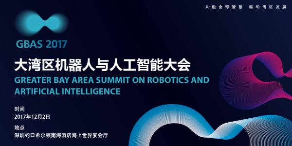 2017大湾区机器人与人工智能大会简介