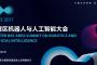 2017大湾区机器人与人工智能大会