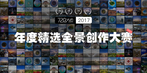 720yun 2017年度精选全景创作大赛