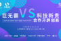 巨无霸VS科技新贵:合作开辟创新