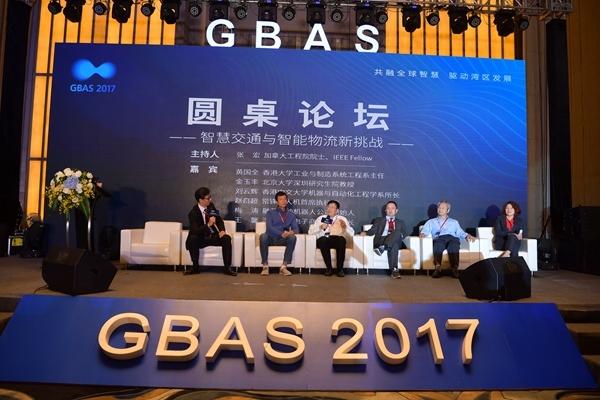 """共融全球智慧 驱动湾区发展——""""2017 大湾区机器人与人工智能大会""""成功举办"""