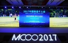 演进∙ 驭变,戴尔助力中国智造业升级