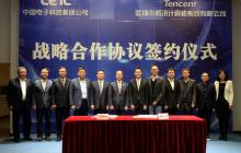 腾讯与中国电科达成战略合作聚焦云计算、大数据、人工智能等顶尖应用