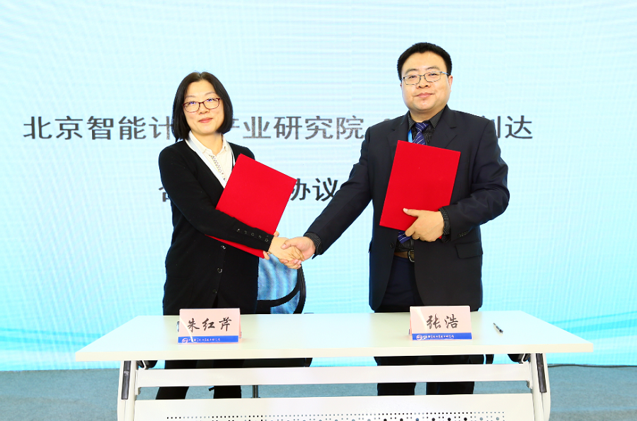 北京智能计算产业研究院落户顺义,中科睿芯联手计算所、顺义区打造产业园2.0