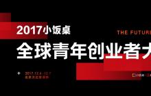 """2017小饭桌全球青年创业者大会,Video++获""""新锐创业公司奖"""""""