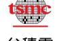 台积电将引领内地晶圆市场,将于明年5月份在南京量产300mm晶圆