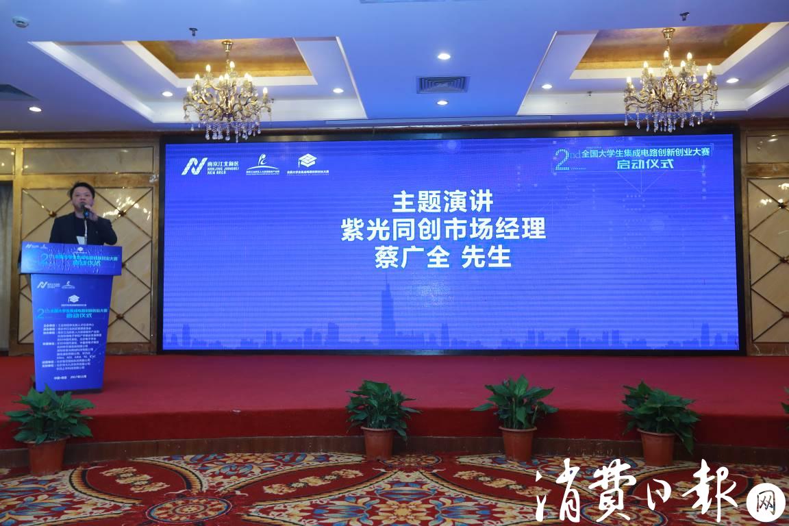 第二届全国大学生集成电路创新创业大赛 于南京江北新区启动