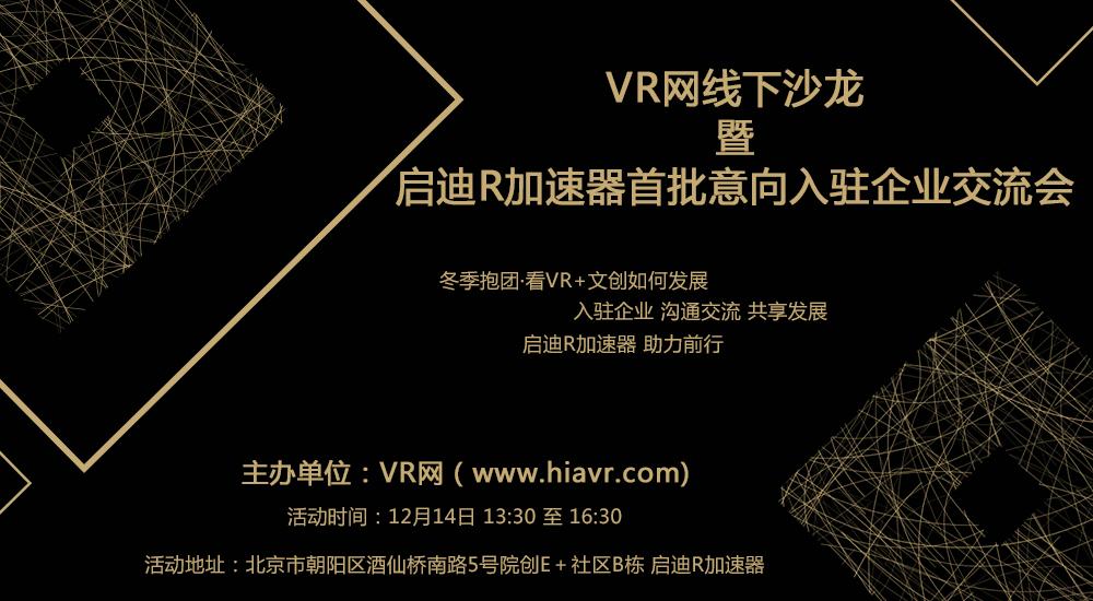 [活动预告]VR网线下沙龙:冬季抱团·看VR+文创如何发展